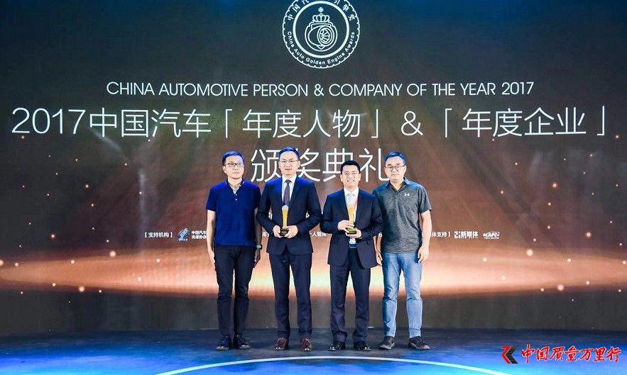 """一汽-大众荣膺""""2017中国最佳合资汽车企业"""""""