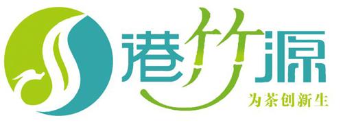 福建省港竹源茶产业有限公司