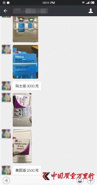6月2日,代购者向记者提供多种马法兰针剂的报价。