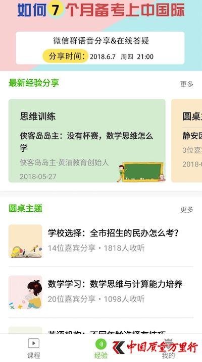 """心芽学堂微信公众号上""""经验""""栏目页面"""