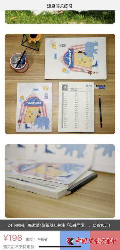 在课程内容介绍文章中,对练习册的介绍图片。
