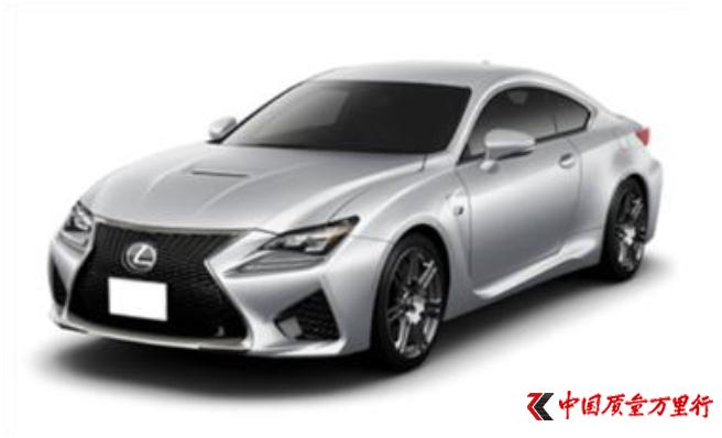 丰田汽车(中国)投资有限公司召回部分进口雷克萨斯RC F系列汽车