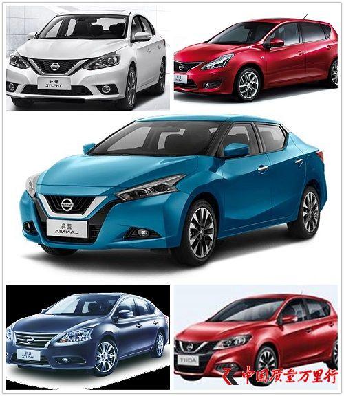 东风汽车有限公司召回部分东风日产新蓝鸟、新骐达、新生代骐达及轩逸汽车