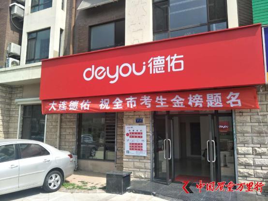 """助力高考 德佑十城超300家门店变身""""高考休息站"""""""