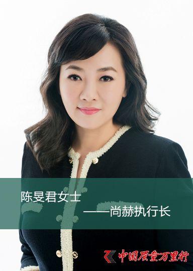 尚赫执行长陈�F君:不是你能不能,而是你要不要