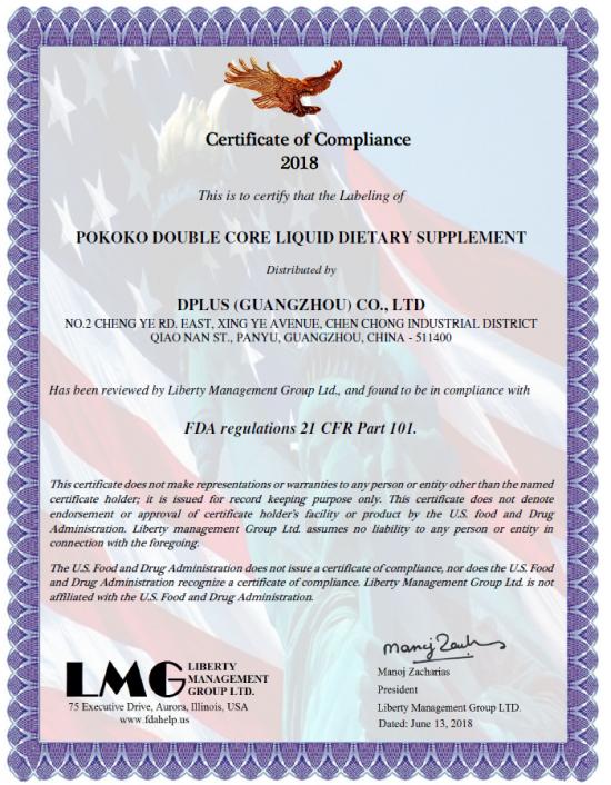 实至名归,蒲可可荣获美国FDA认证