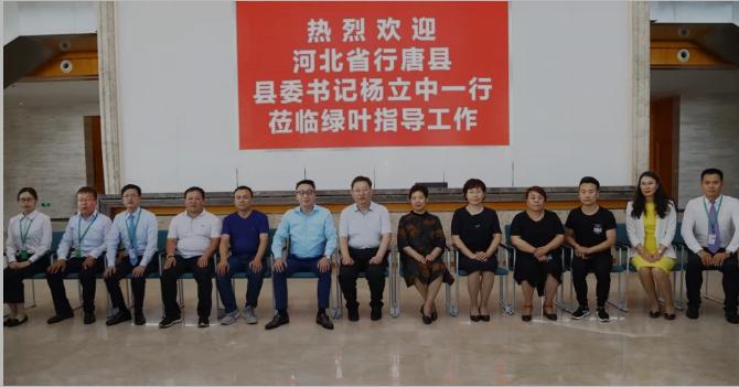 河北行唐县委书记莅临苏州绿叶  共商精准扶贫