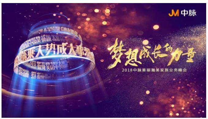 2018中脉美丽瀚美家族业务峰会在武汉隆重举办
