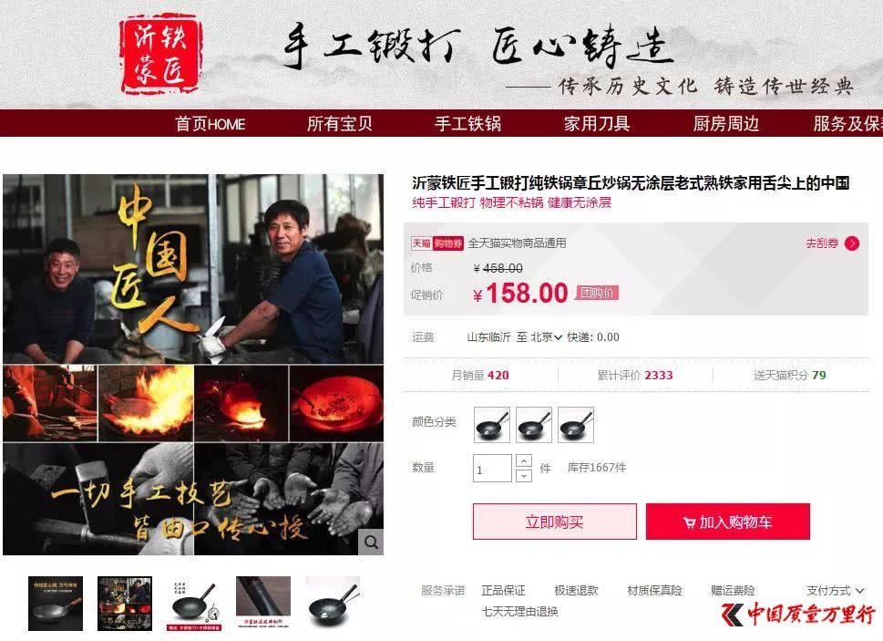 """记者暗访:卖出3万件的""""手工铁锅""""可能都是假的!"""