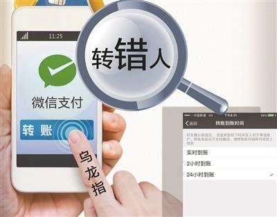 男子微信误转账8万遭拒还 腾讯客服:建议自行协商