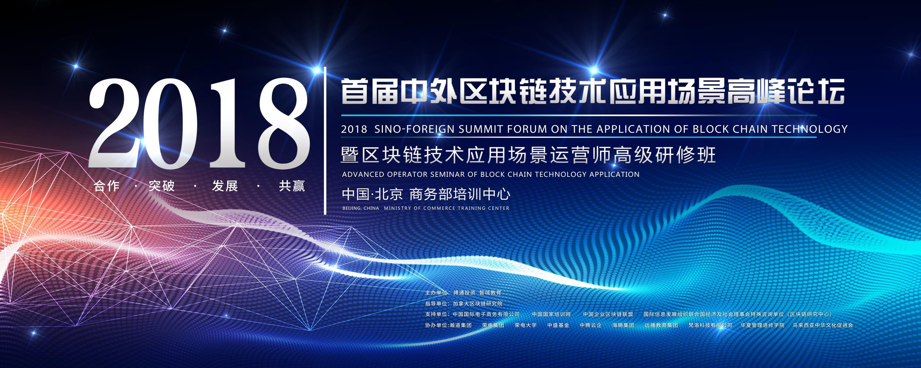 首届中外区块链技术应用场景高峰论坛在京隆重召开
