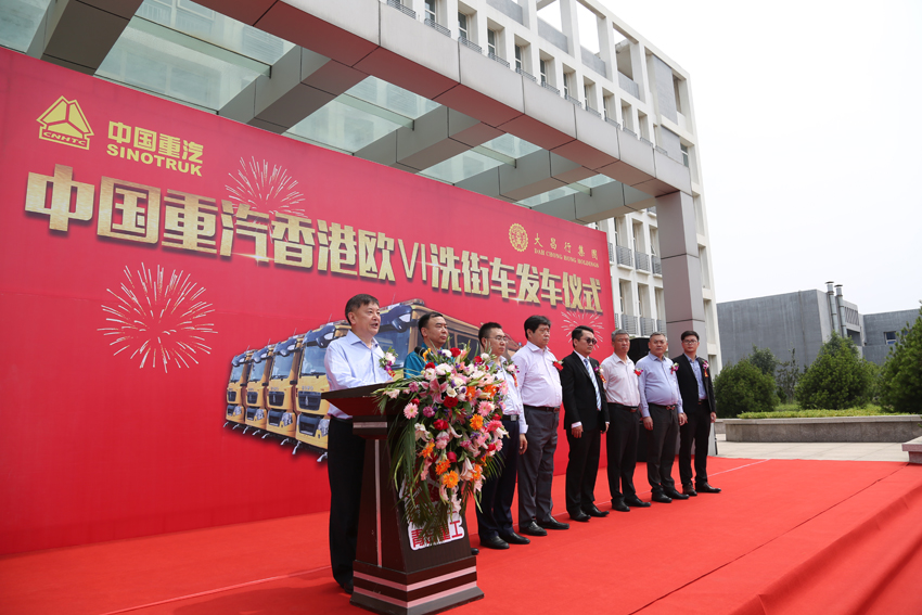 中国重汽交付28辆欧Ⅵ香港特区政府洗街车