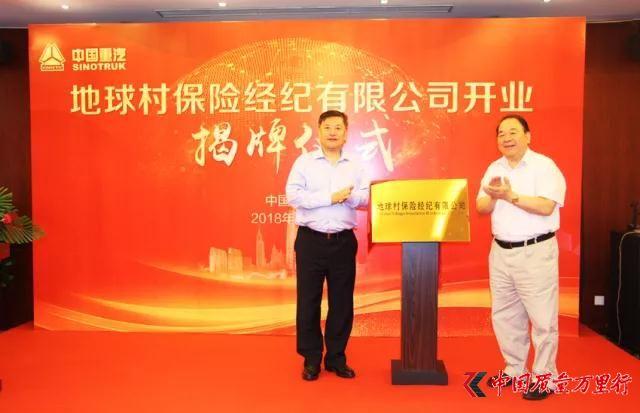 地球村保险经纪有限公司在京开业揭牌