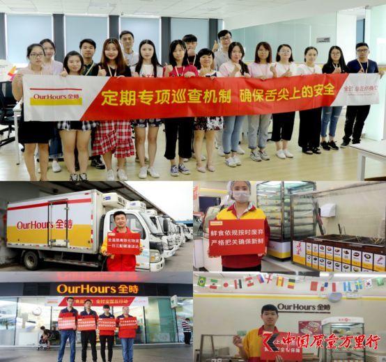 """守护食品安全""""全时在行动 携手《中国食品安全报》全国联动普及宣传"""