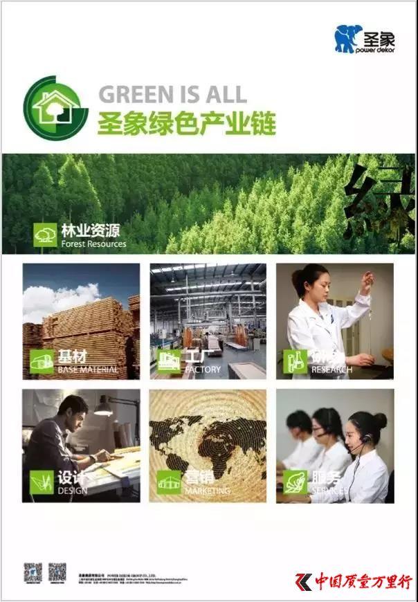 四大维度彰显圣象绿色产业链丰富内涵