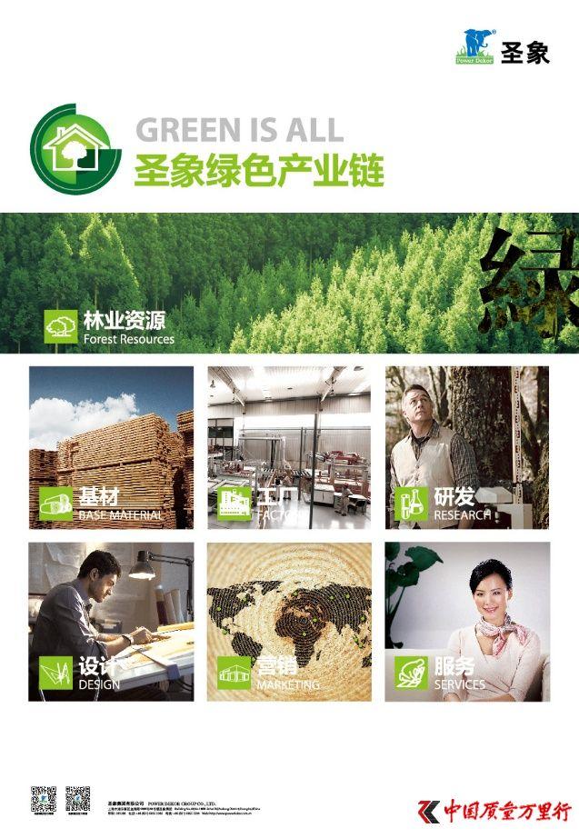圣象坚守绿色产业链与社会责任 引领企业可持续发展