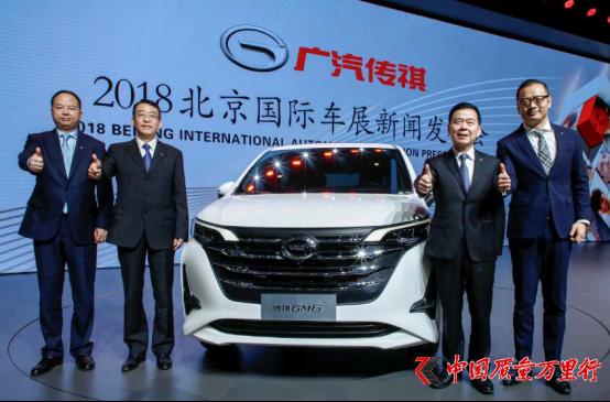 砥砺前行,铸梦十年 广汽传祺开创中国汽车品牌向上新路径