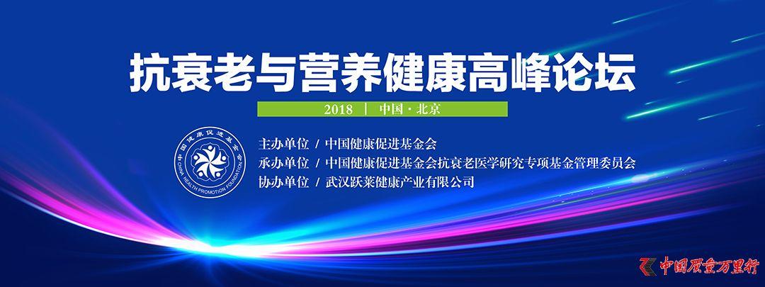 2018中国健康促进基金会抗衰老与营养健康高峰论坛