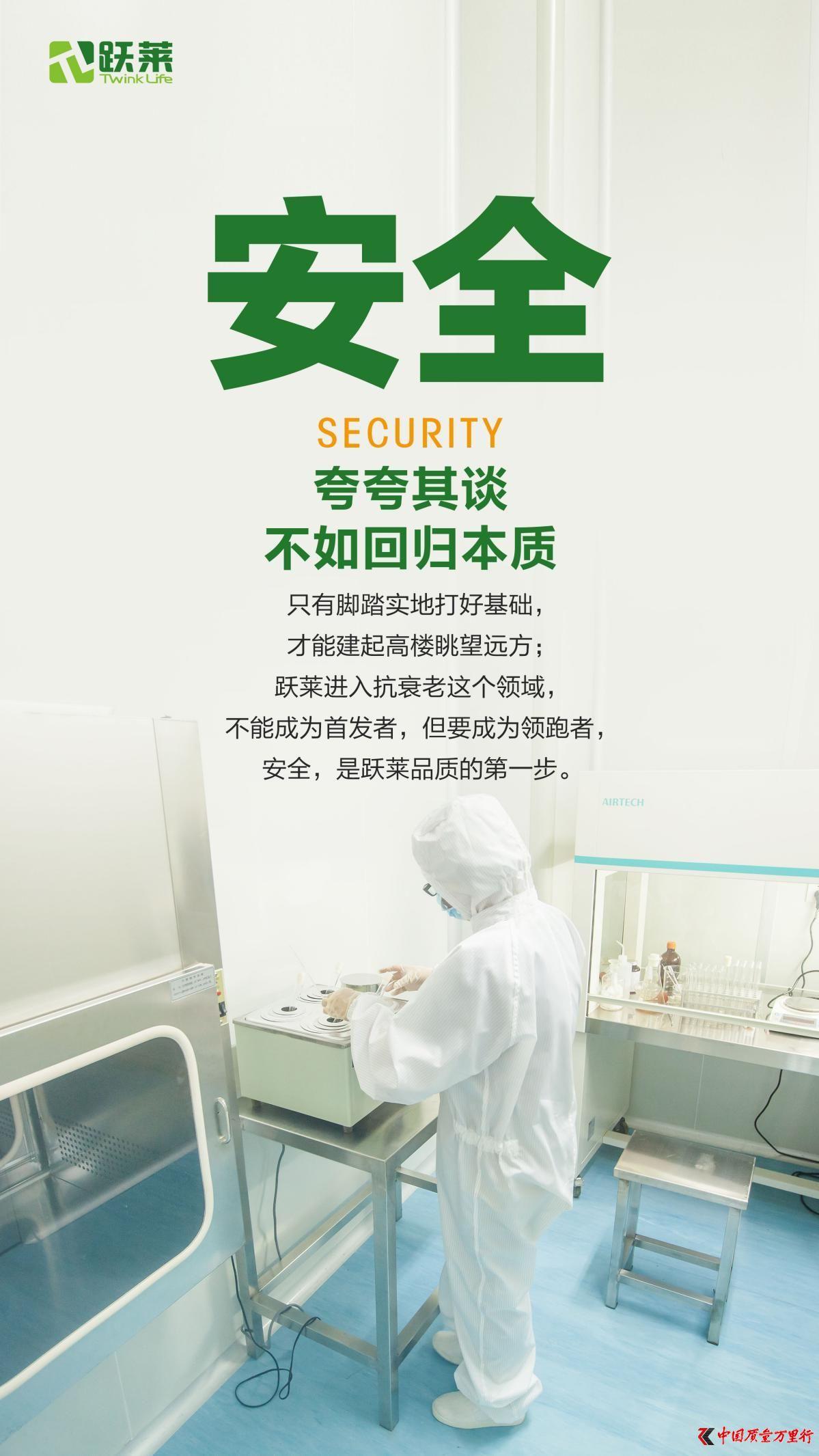 武汉跃莱科技创新 不忘初心专注多肽研发