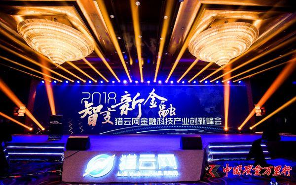 智变新金融:猎云网2018年度金融科技产业创新峰会举办