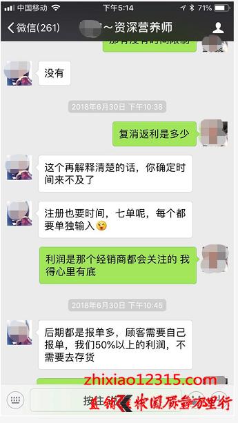 """琪尔康经销商吹鼓""""股权分红"""" 消费者10万多元打水漂"""