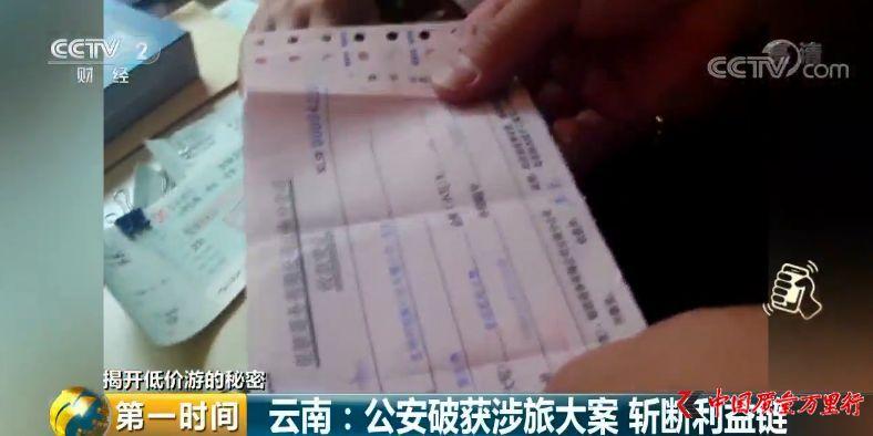 """""""低价游""""黑色利益链曝光:万元玉石""""回扣""""9000元"""