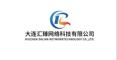 大连汇臻网络科技有限公司  编号:WLX20180131
