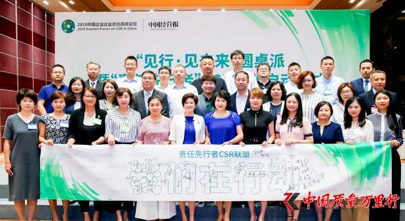 """康婷公司荣膺2018""""年度社会责任贡献""""奖"""