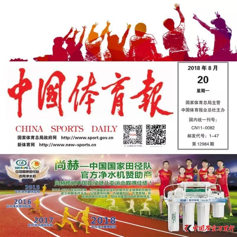 中国国家田径队官方净水机赞助商尚赫连续四年筑梦腾飞