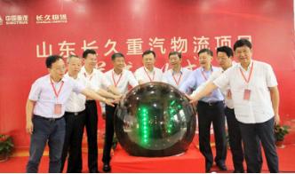 长久集团与中国重汽强强联合,共建山东物流公司