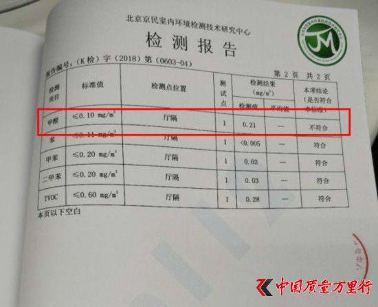 机构的检测报告显示,陈航的房间甲醛超标2.1倍。
