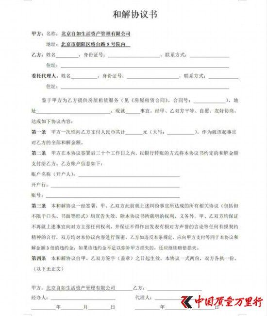 自如提供给李龙的和解协议书