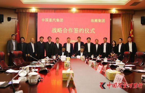 中国重汽集团与浪潮集团签署战略合作协议