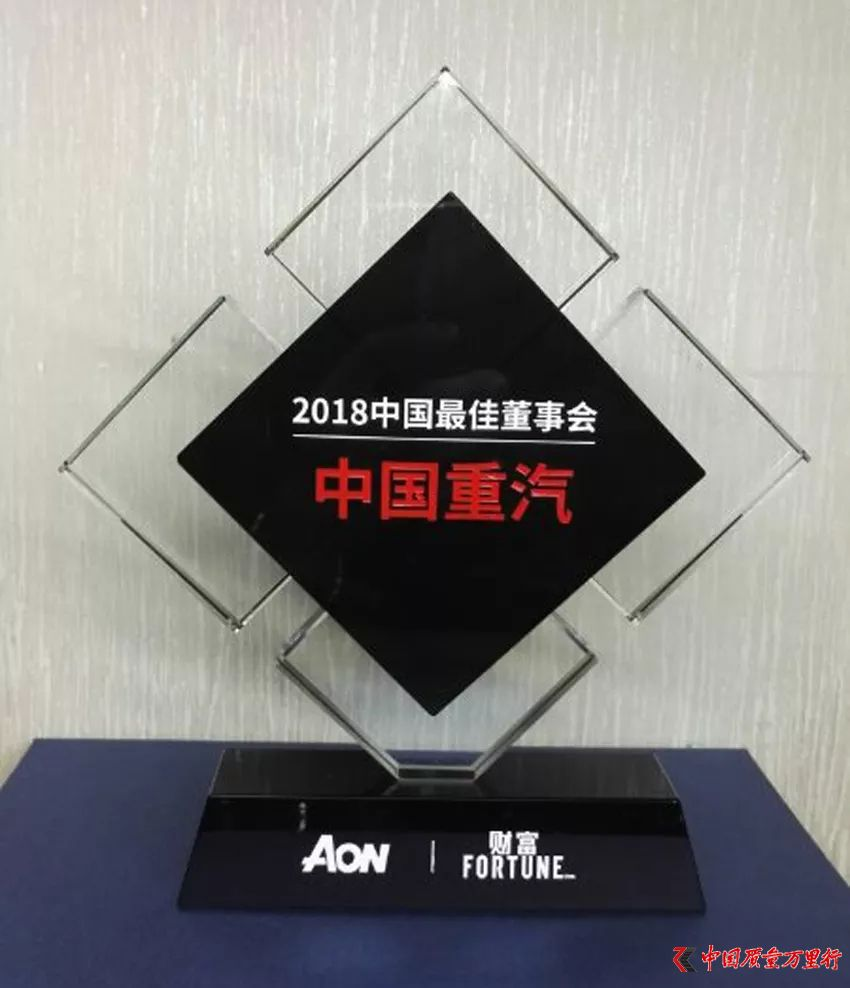 中国重汽荣膺《财富》2018年中国最佳董事会百强榜单