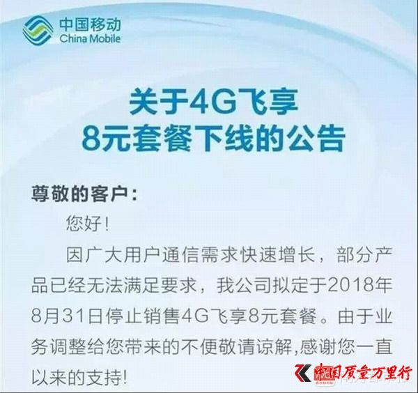 中国移动多地分公司宣布下线8元套餐
