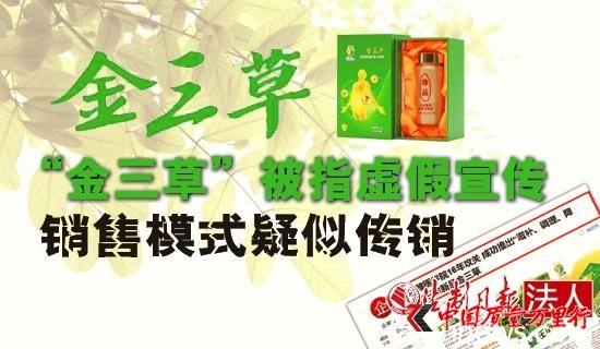 """湖南三草:""""金三草""""被指虚假宣传 销售模式疑似传销"""