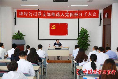 康婷公司党支部组织召开推选入党积极分子大会