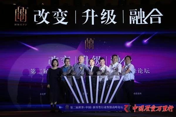第二届世界・中国新零售行业舆情高峰论坛召开