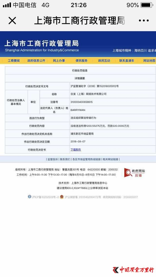 合发全球被上海市监局定性为传销 没收1200万元
