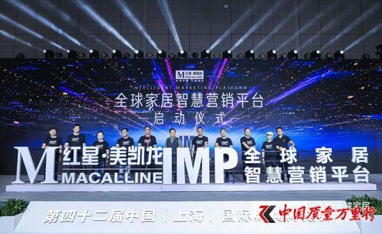 IMP开启全球家居智慧营销元年 史无前例赋能全行业