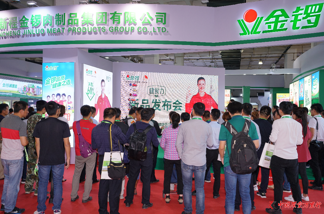第十六届中国国际肉类工业展览会开幕 金锣引领肉制品行业健康蓝海
