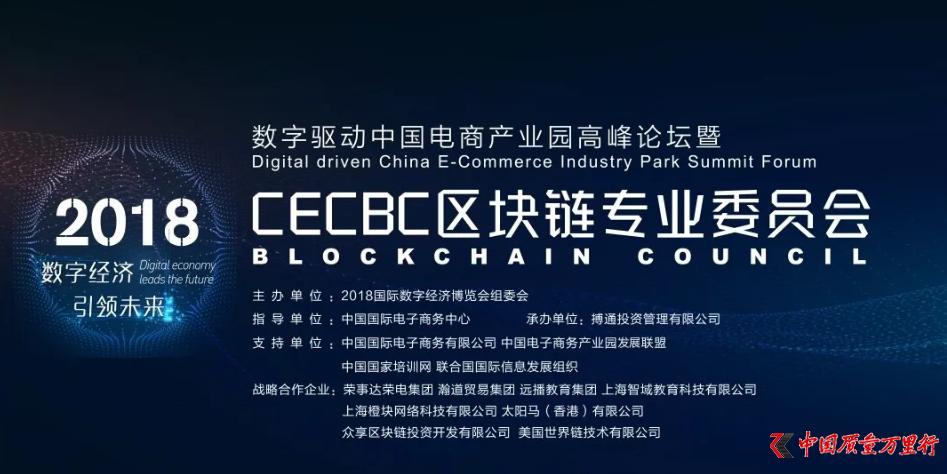 中国电子商务产业园发展区块链专委会正式成立