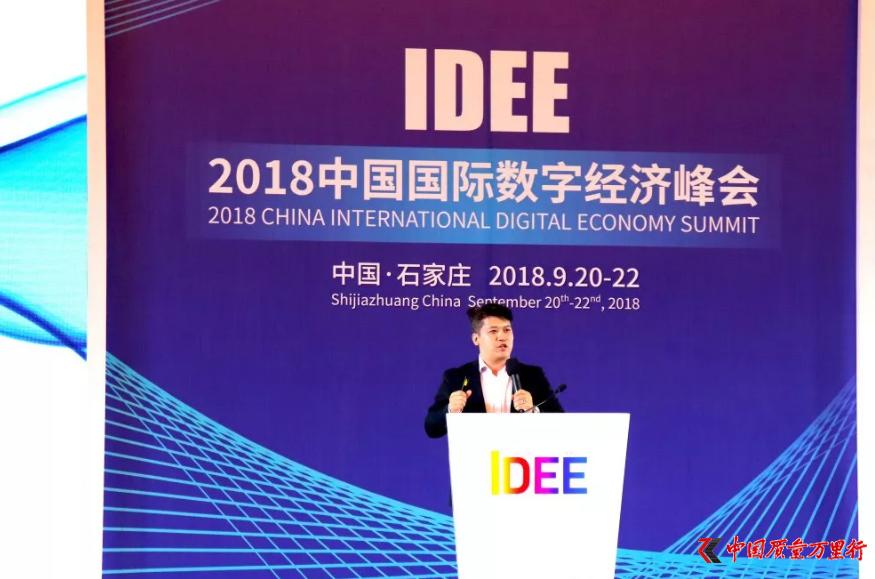 数字驱动中国电商产业园高峰论坛在石家庄举行