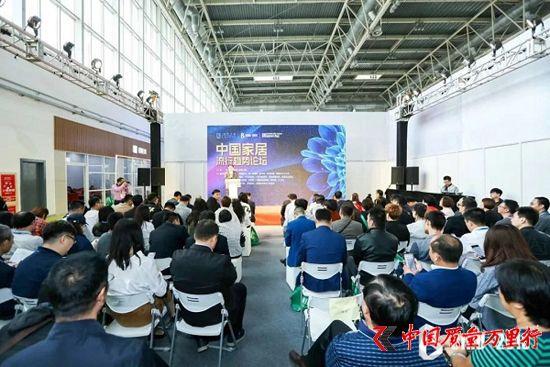 中国家居流行趋势论坛在京举行