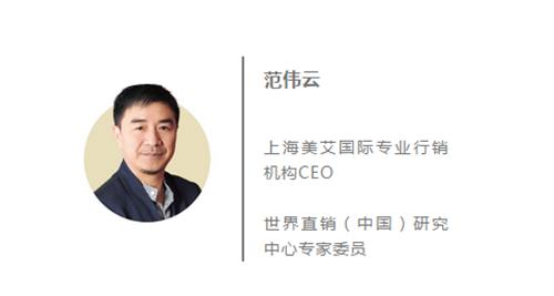 范伟云:建议在直销业推行负面清单管理模式