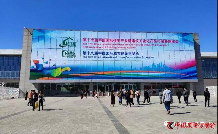 第十七届中国住博会,装配式建筑齐亮相