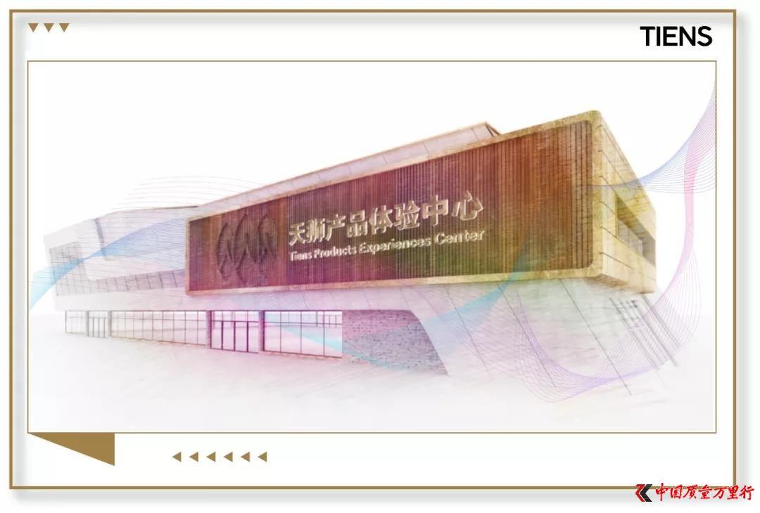 """天狮全球产品体验中心即将开业 """"一体多翼""""启动全球战略布局"""
