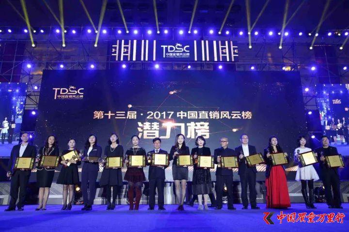 """理想荣获第十三届中国直销风云榜""""2017年度中国直销潜力企业"""""""
