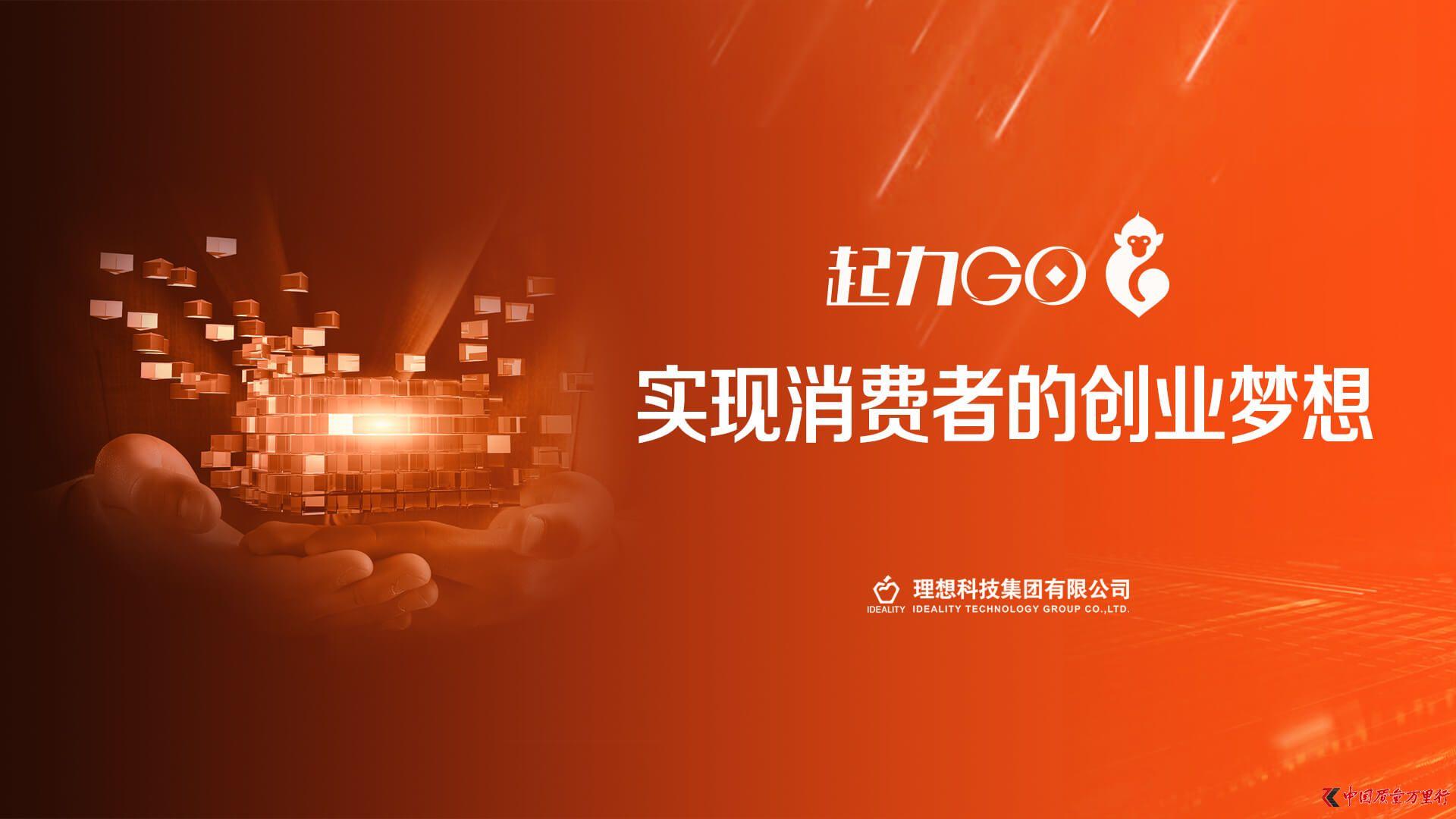 """全球首家社交电商直销平台""""起力GO""""上线发布会即将启动"""