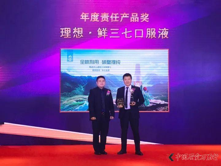 """理想荣获""""直销创业平台典范、年度责任产品""""两项大奖"""